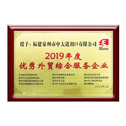 我们的荣誉 - 2019年度优秀外贸综合服务企业