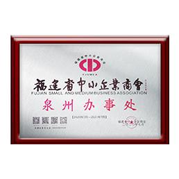 我们的荣誉 - 福建省中小企业商会泉州办事处